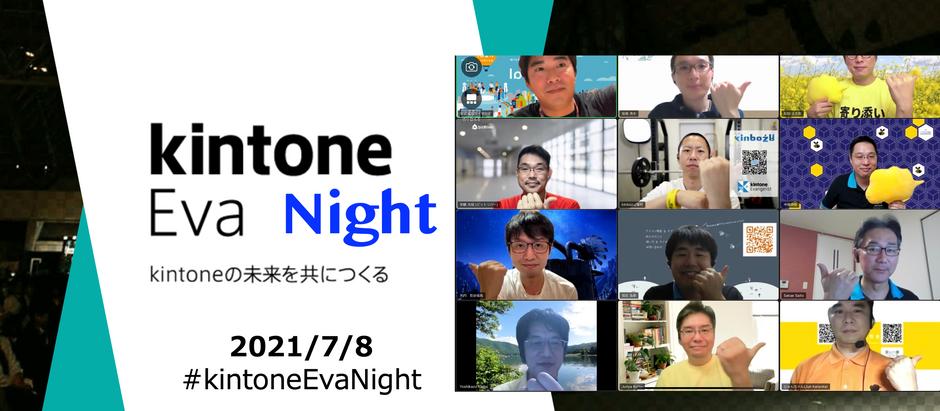 kintone Eva Night 2021 初開催!!