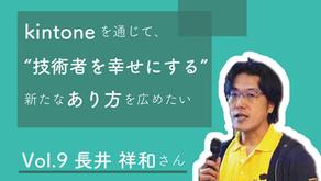 """kintoneを通じて、 """"技術者を幸せにする""""新たなあり方を広めたい"""