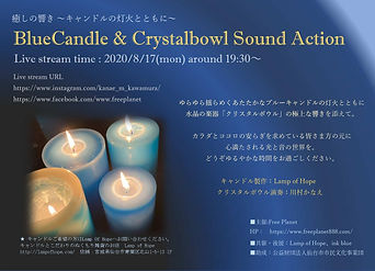 8.17BlueCandle&Crystalbowl Sound Action.