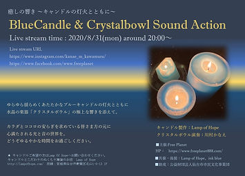 8.31BlueCandle&Crystalbowl_Sound_Action.