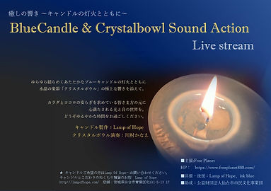 Blue Candle & Crystalbowl Sound Action3