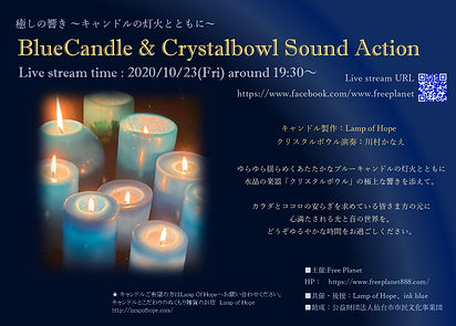 10.23BlueCandle&Crystalbowl Sound Action