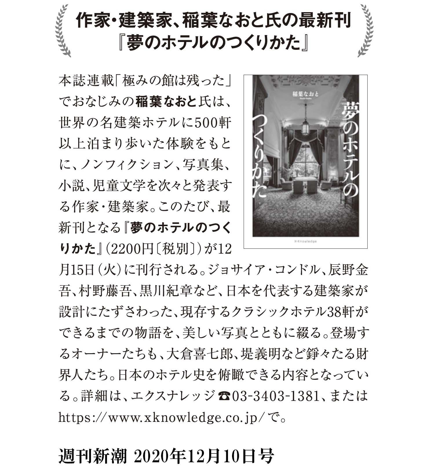 201203週刊新潮