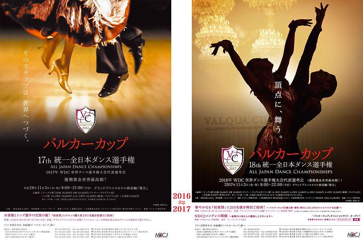ポスター2016&2017.jpg