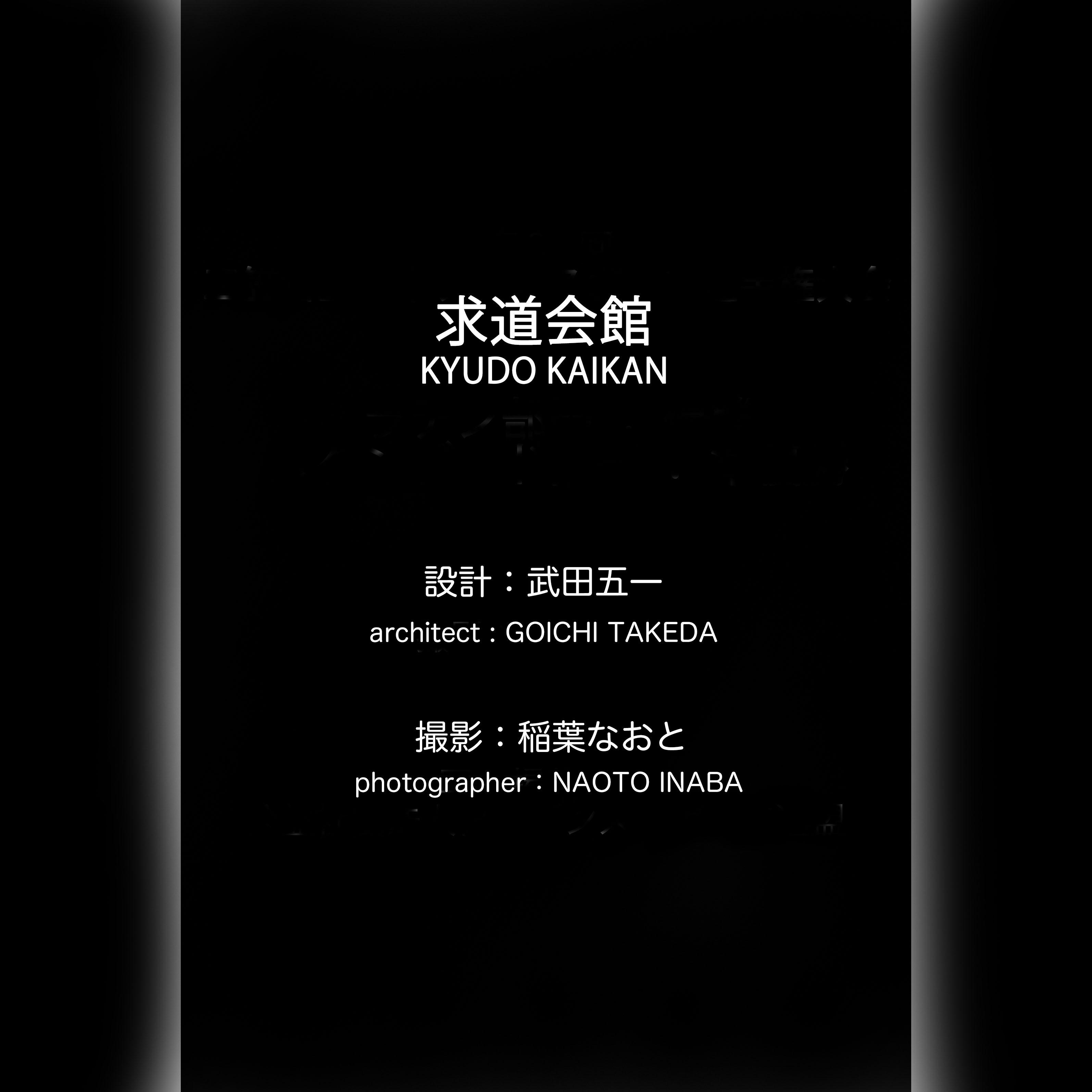 求道_edited-1