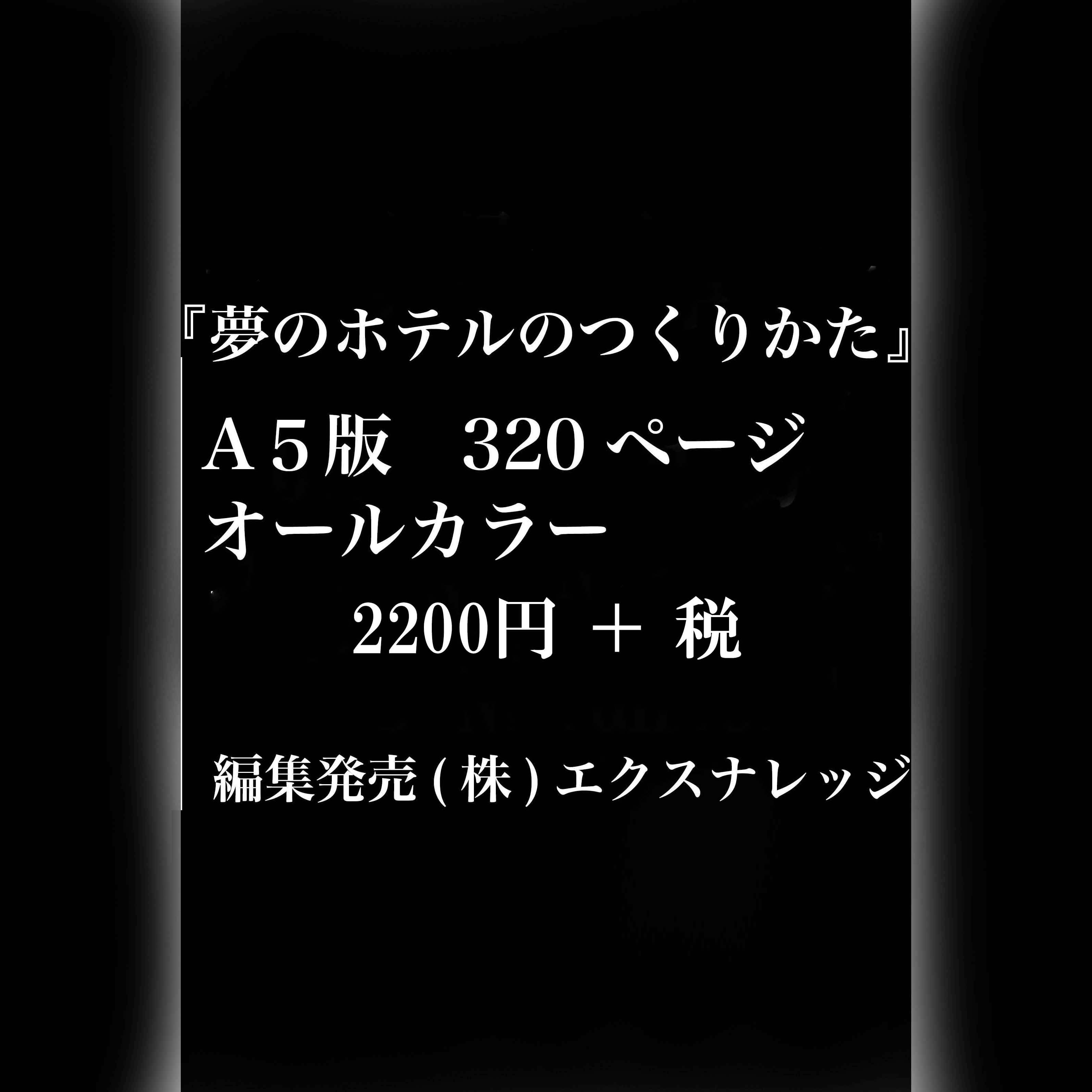 2200円_edited-1