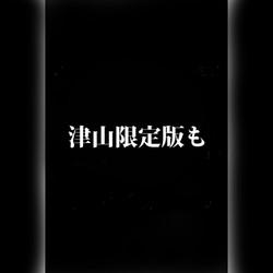 津山限定版_edited-1