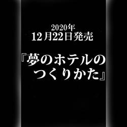 12月22日発売_edited-1