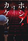 ホシノカケラ_カバー書影_RGB.jpg