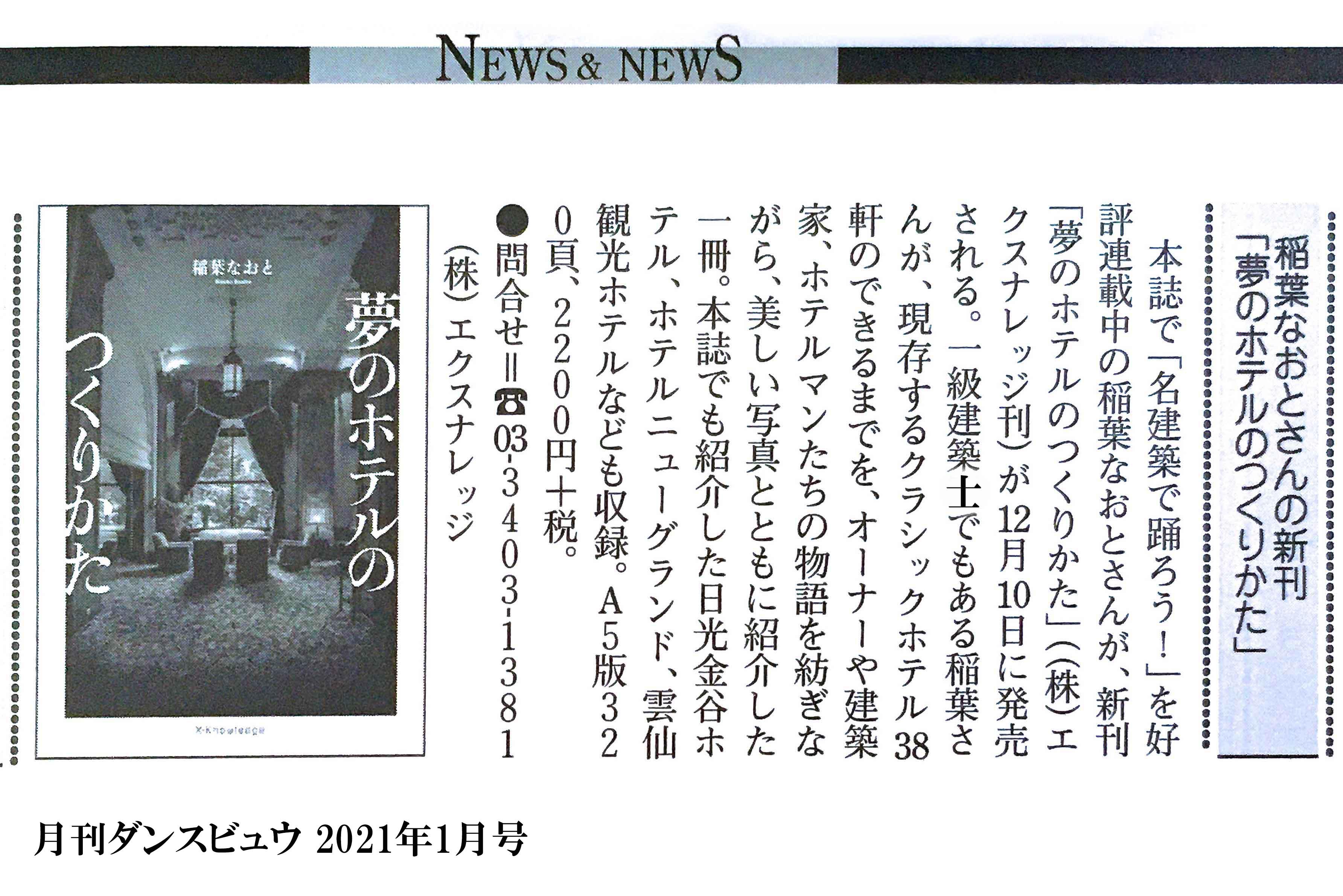 IMG_9808月刊ダンスビュウ