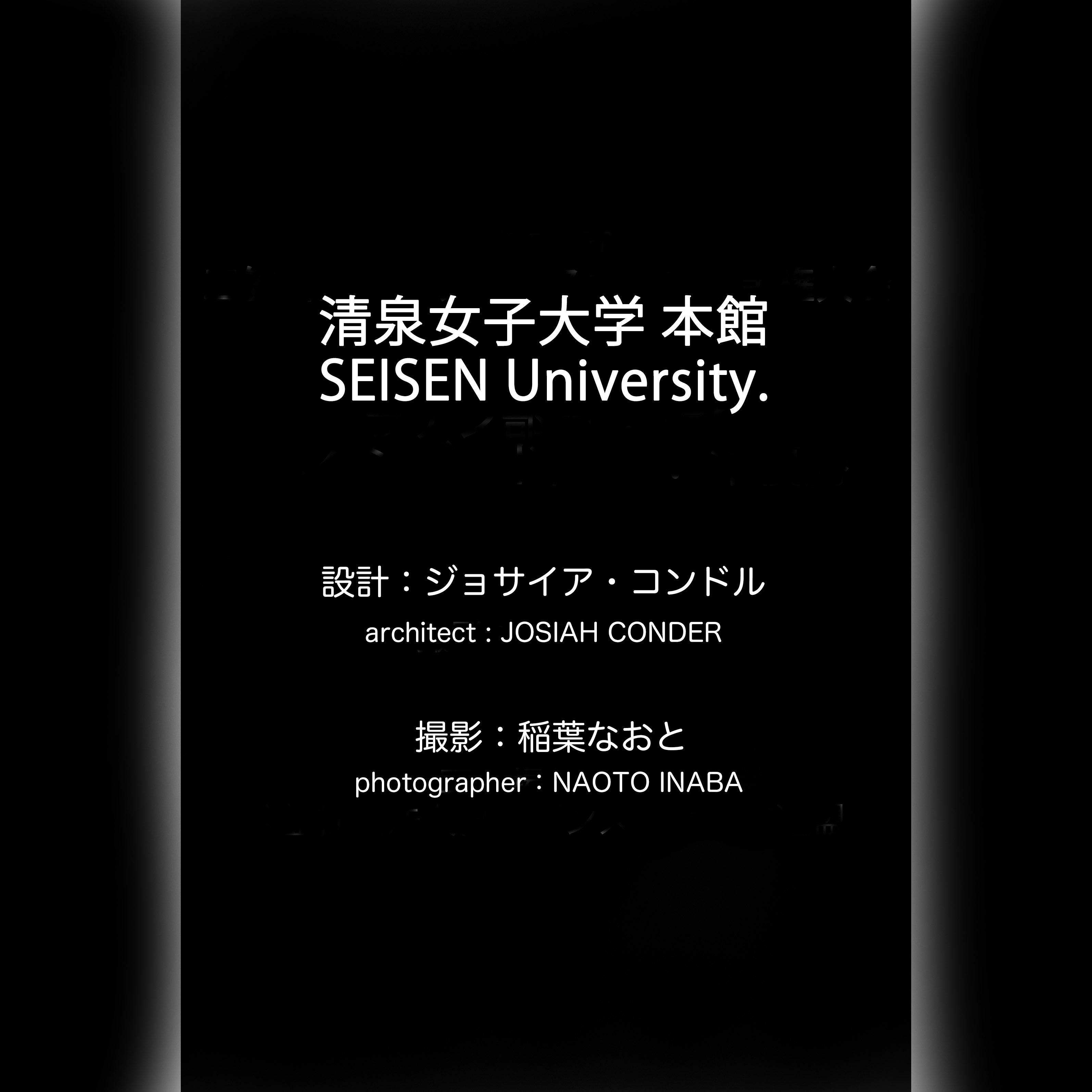 清泉女子大_edited-2