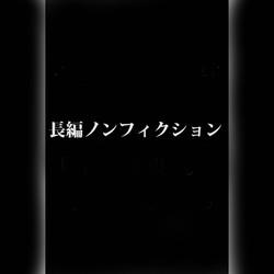 長編ノンフィクション