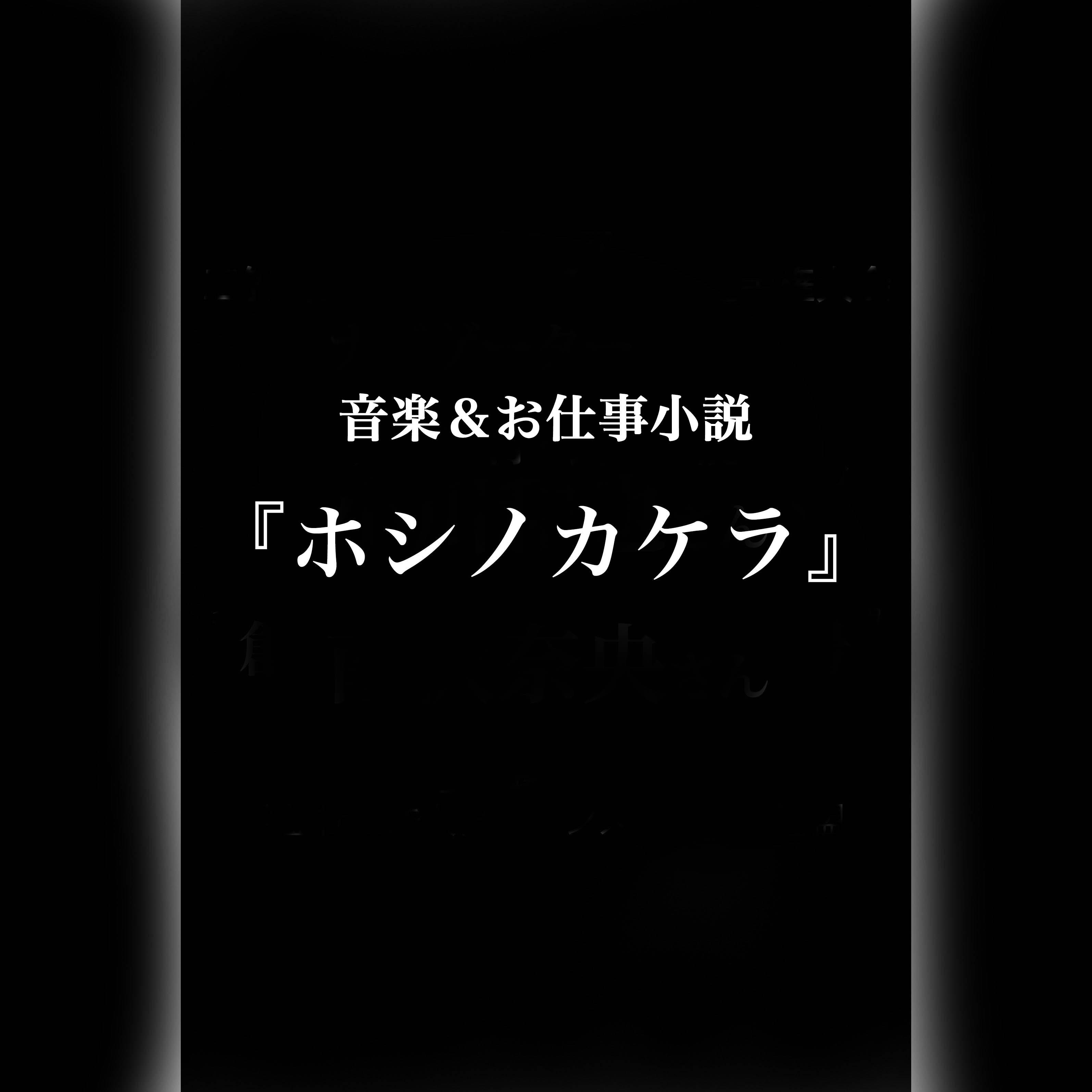 音楽&お仕事小説