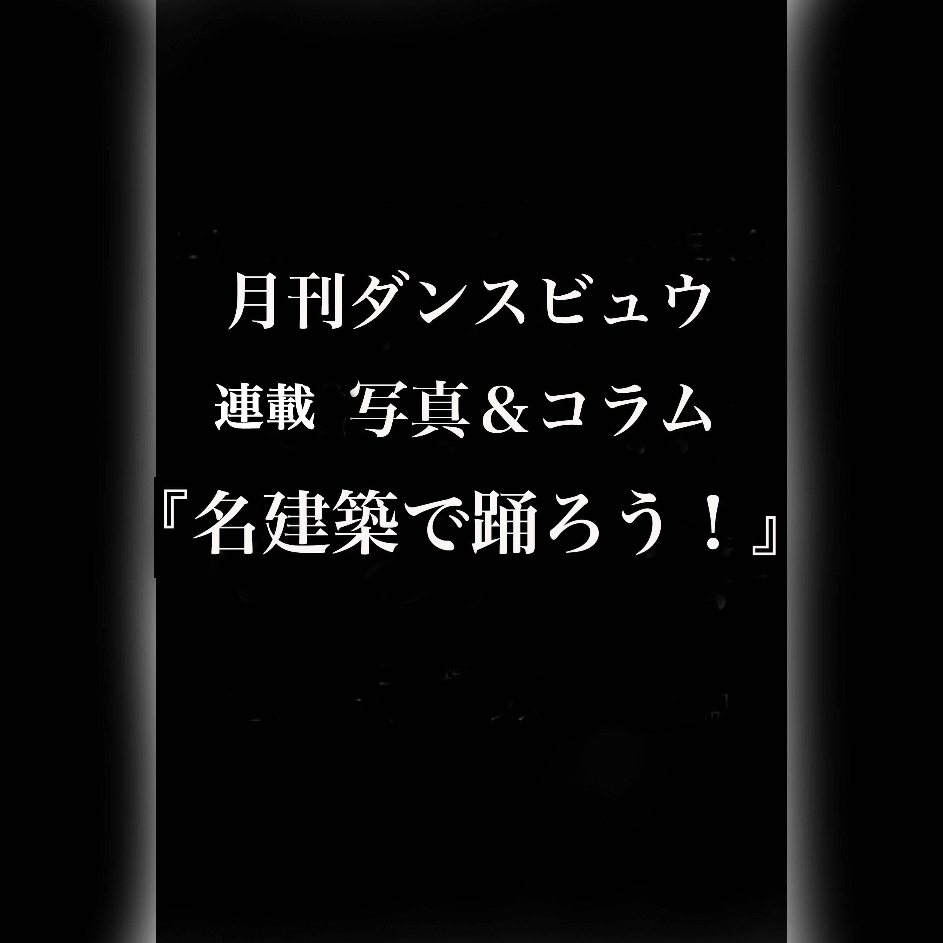 名建築で踊ろう_edited-1