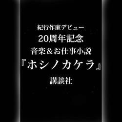 20周年記念_お仕事小説
