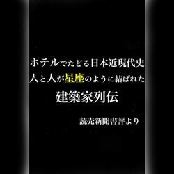 星座のように_edited-1