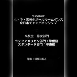 チャンピオン_2016_edited-1