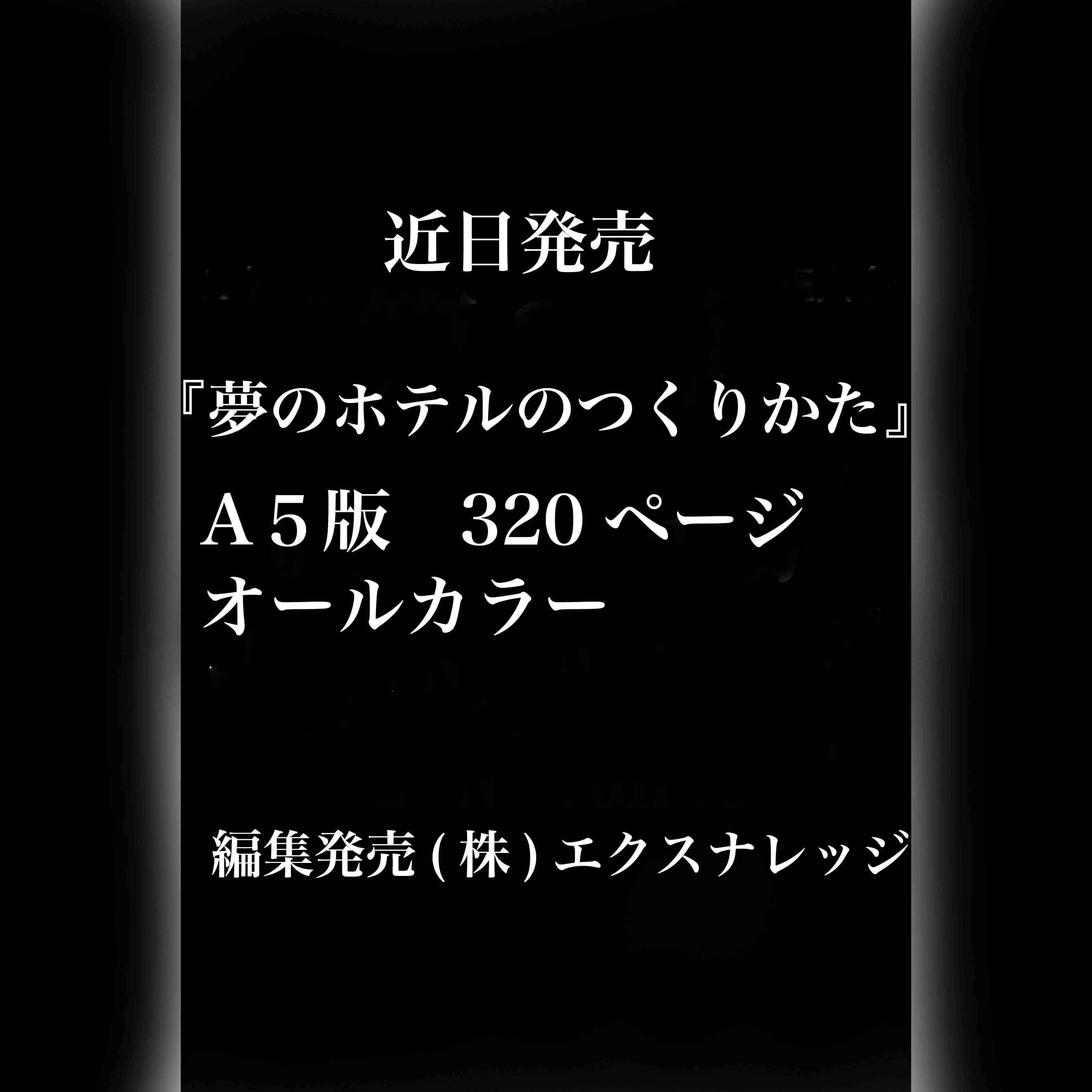 概要_edited-1