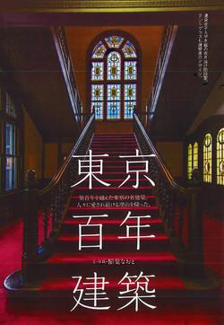 文春百年建築