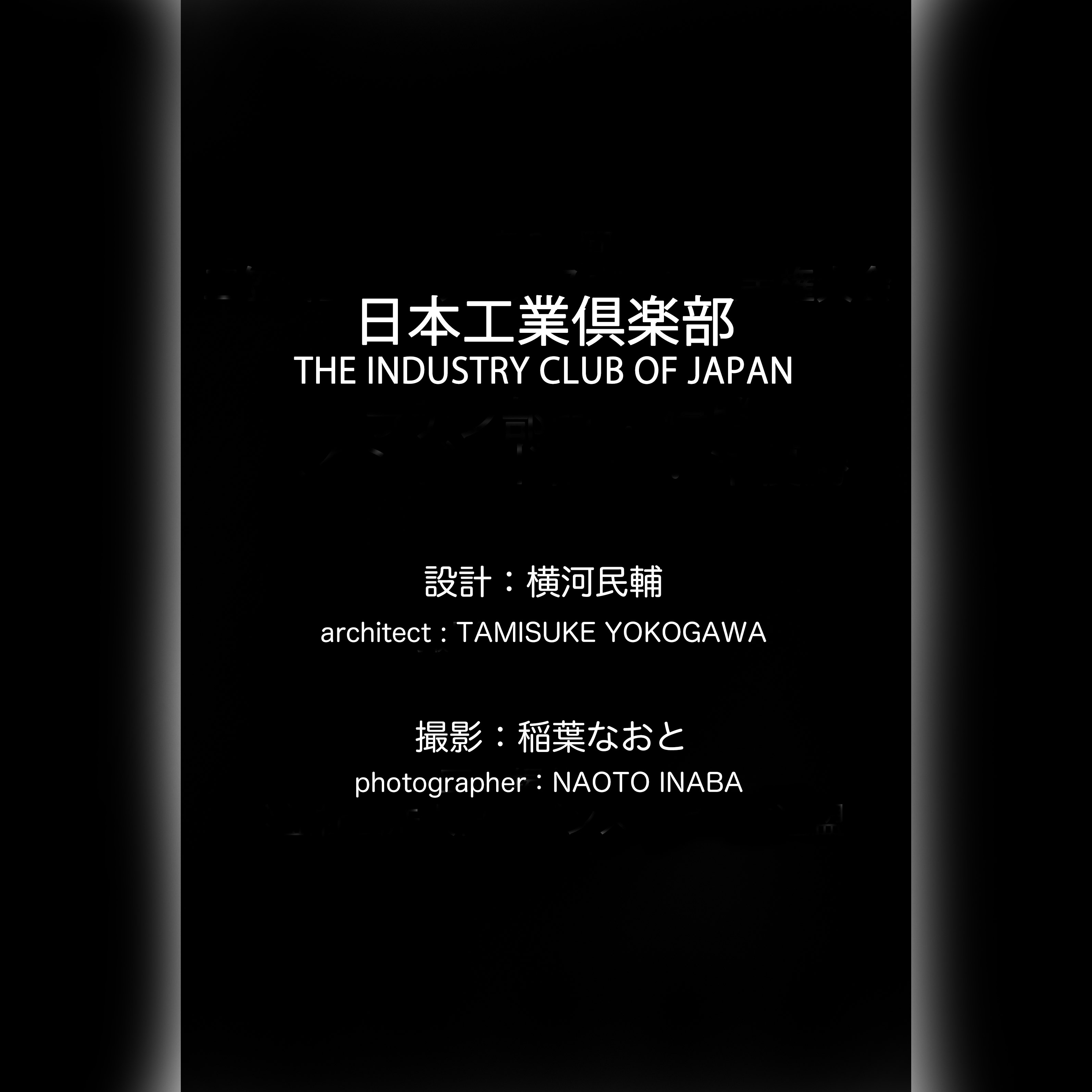 日本工業倶楽部