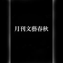月刊文藝春秋