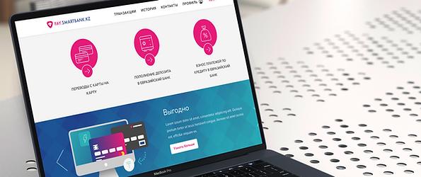 Платежный портал Integra ДБО