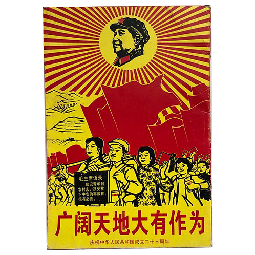 Mao Zedong Chinese Revolution Posters full 1