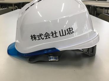 新型ヘルメット