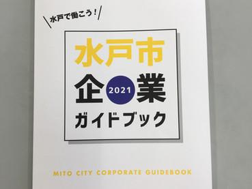 水戸市企業ガイドブック2021