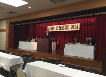山忠山栄会・山忠安全衛生協議会 通常総会。