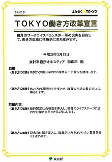 3-7_TOKYO働き方改革宣言.png