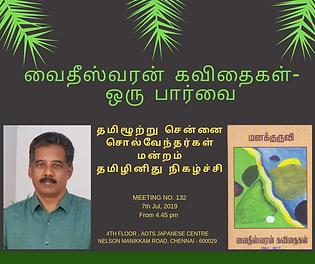 Vaitheeswaran Kavithaigal.png