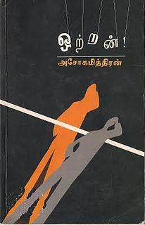 OtRan Book Cover 001.jpg