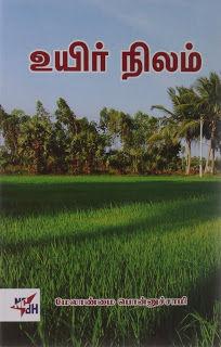 Uyir Nilam - Cover Page.jpg