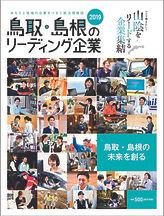 2019_表紙-712x940.jpg