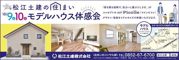 20211007松江土建.jpg