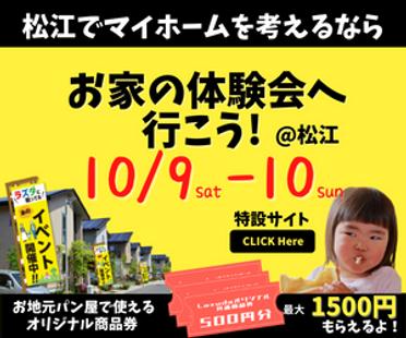 20211009お家の体験会へ行こう松江.png