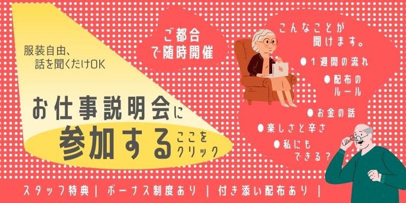 随時開催 (3).jpg
