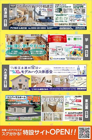 WEB用★20211007住宅企画_右ページ-01.jpg