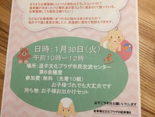 お知らせ(仕事復帰と母乳育児について)