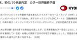 高木、初のパラ代表内定 カヌー世界最終予選(共同通信) – Yahoo!ニュース