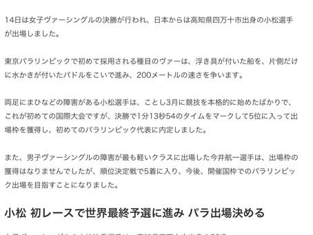 東京パラ カヌー 小松沙季が代表内定 競技始めて僅か2か月 | パラカヌー | NHKニュース