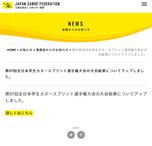 第57回全日本学生カヌースプリント選手権大会の大会結果についてアップしました。
