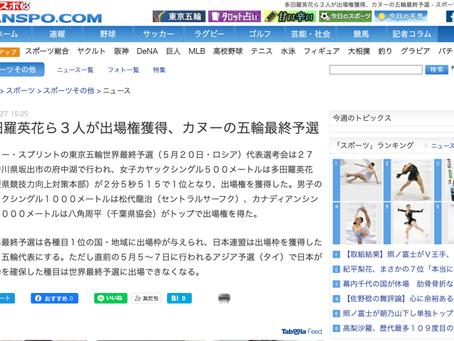 多田羅英花ら3人が出場権獲得、カヌーの五輪最終予選 – SANSPO.COM(サンスポ)