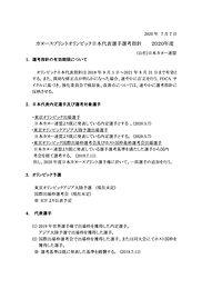 カヌースプリントオリンピック日本代表選手選考指針2020年度について