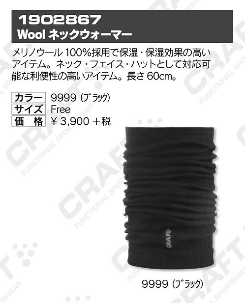 2015AW 1902867 Wool ネックウォーマー 9999 ブラック ONESIZE