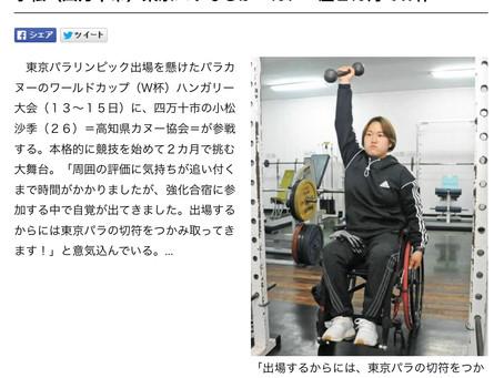 小松(四万十市)東京パラなるか カヌー歴2カ月でW杯へ|高知新聞