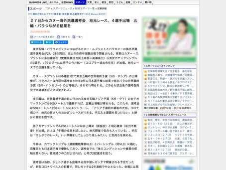 27日からカヌー海外派遣選考会 地元レース、4選手出場 五輪・パラつながる結果を | スポーツニュース | 四国新聞社
