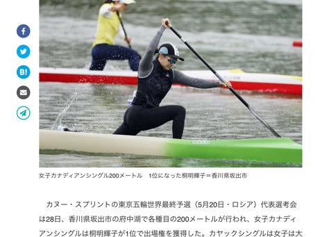 カヌー、桐明や大村らが出場権 東京五輪世界最終予選 | 共同通信