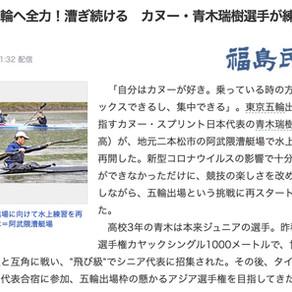 東京五輪へ全力!漕ぎ続ける カヌー・青木瑞樹選手が練習再開